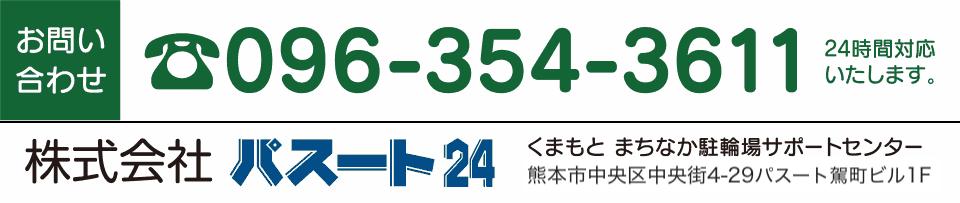 パスート24